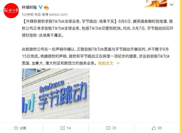 外媒称微软求购TikTok全球业务,字节跳动:消息不实