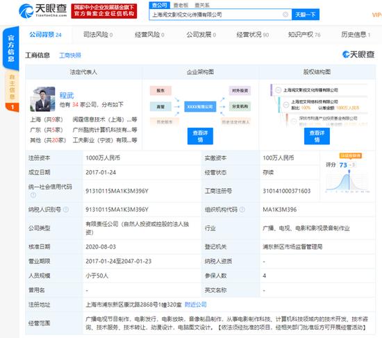 吴文辉退出上海阅文影视文化传播有限公司董事 程武接任