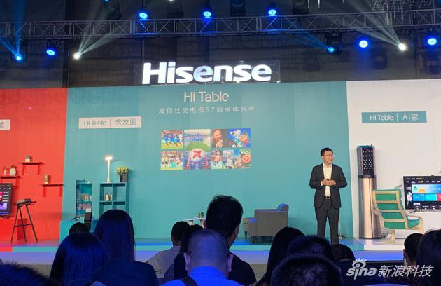 海信推社交电视S7和Hi Table系统:电视也玩朋友圈