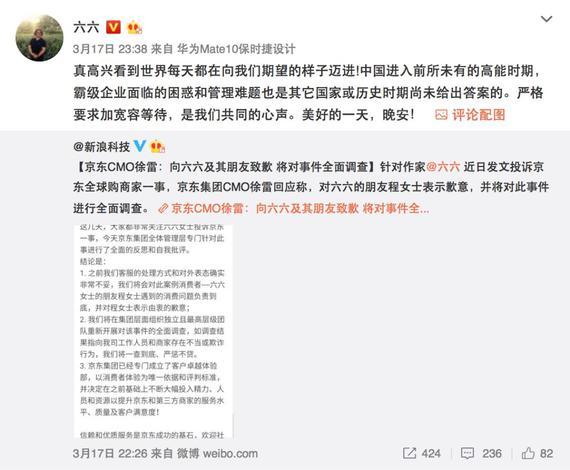六六接受京东道歉:高兴看到世界在向我们期望迈进