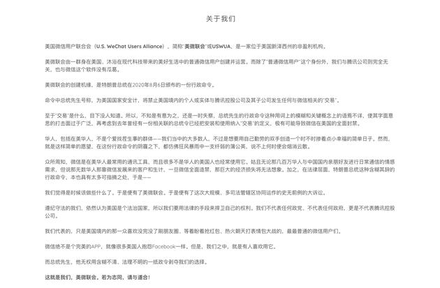 这些为了微信起诉总统的美国华人们