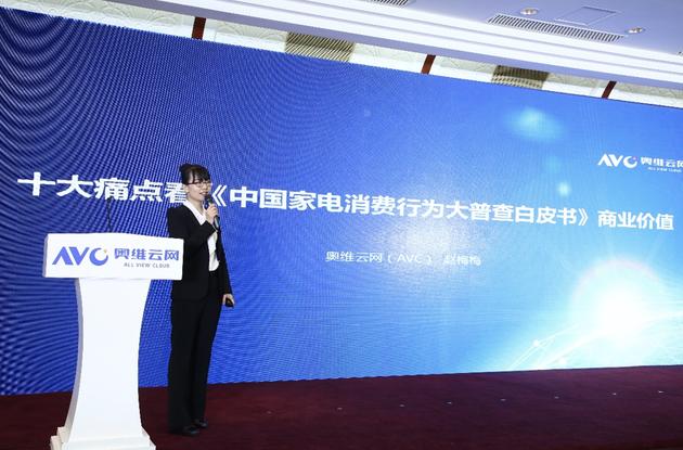 奥维云网(AVC)家电事业部副总经理赵梅梅
