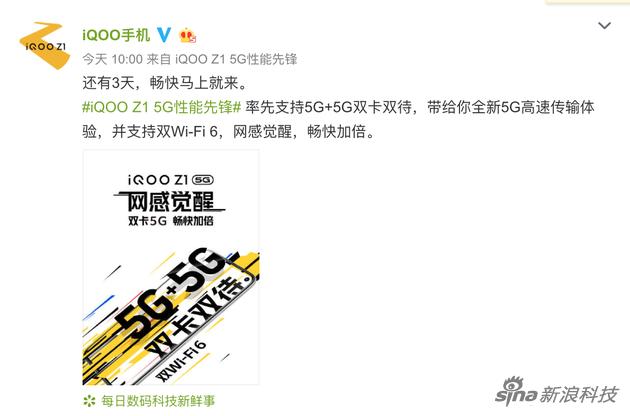 iQOOZ1再预热爆料:5G+5G双卡双待