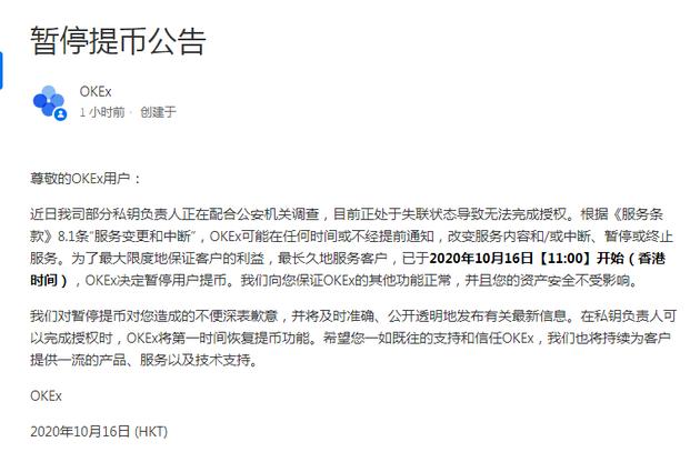 OKEx CEO回应暂停用户提币:公司、业务、平台运营不受影响