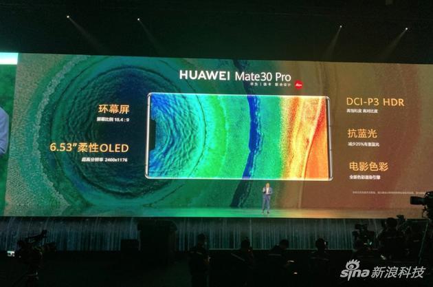 """华为Mate30 Pro""""超曲面环幕屏"""""""