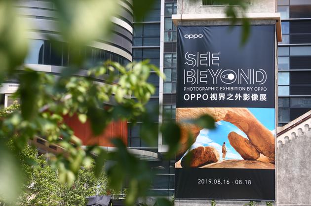 "<b>OPPO视界之外影像展现场:不易被发现的5G""彩蛋""</b>"