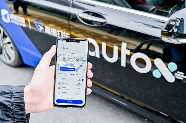 AutoX上海自动驾驶示范应用开放 公众可通过高德打车无限次呼叫
