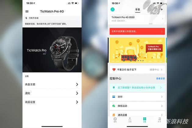 iOS版Wear OS(左)和出门问问App(右)
