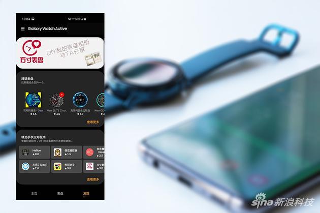 Galaxy Watch Active应用不是很多