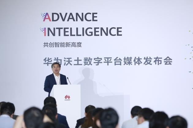华为面向企业市场推出沃土数字化平台解决方案,主要...