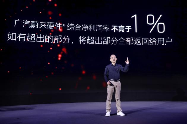 广汽蔚来公布BOM单:硬件综合利润不高于1%