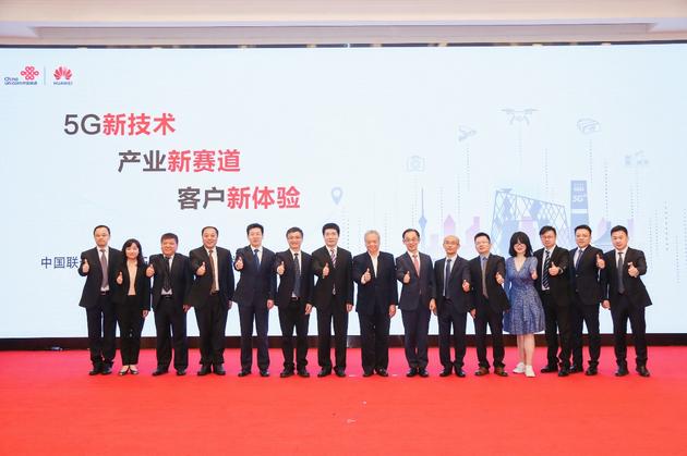 中国联通和华为推出5G-Advanced技术方案 共推5G产业演进