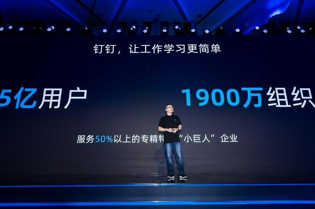 钉钉宣布用户数破5亿 组织数超过1900万