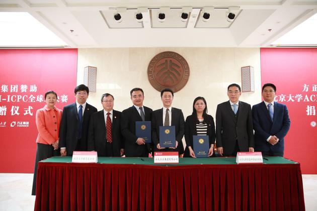 方正集团支持北京大学承办第42届ACM