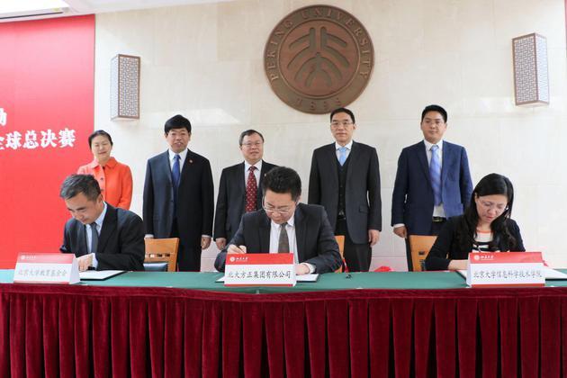 方正集团、北京大学信息科学技术学院与北京大学教育基金会签署捐赠协议