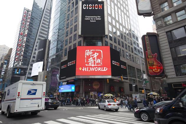 """中国科协""""科普中国""""进入北美 巨幅海报显民族自信"""