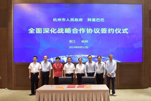 9月12日,杭州市人民政府与阿里巴巴集团全面深化战略合作协议签约