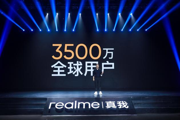 Realme发布了八种用于手机和物联网的新产品,全球拥有3500万用户| 移动电源| 闪光灯充电| 领域