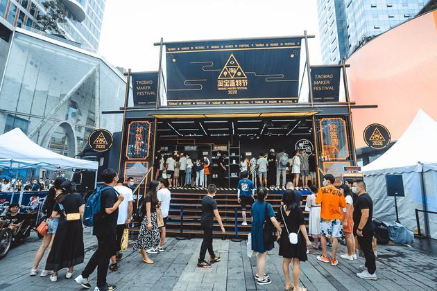 8月,淘宝造物节巡游到成都春熙路。