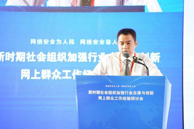 杭州顺网科技安全事业部首席产品官 胡炯《互联网安全治理探索》