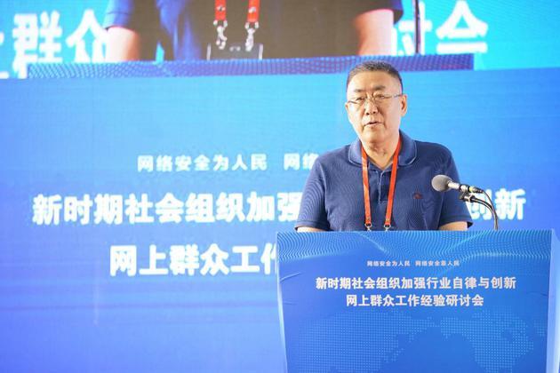 北京网络行业协会秘书长 屈平《弘扬枫桥经验,打造新时代行业引导,企业自律优质上网环境》