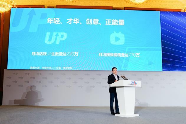 陈睿:视频化是大潮流 B站泛知识内容播放占比达45%