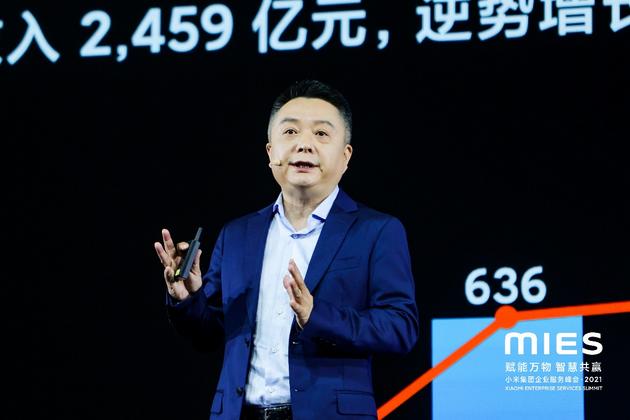 小米进军ToB市场 目标三年收入100亿