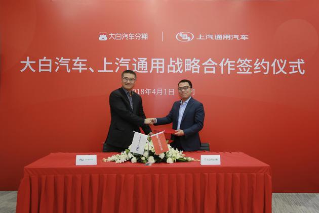 上汽通用汽车集团销售高级经理司剑青(左)与趣店集团副总裁、大白汽车采销负责人刘震涛(右)签署战略合作协议。