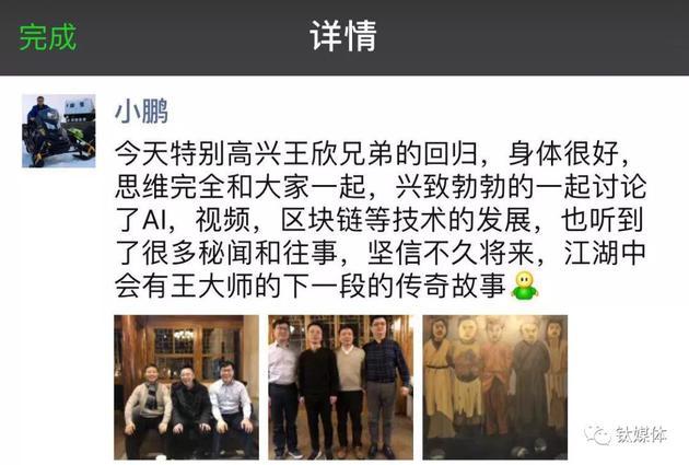 2月7日何小鹏发朋友圈庆祝王欣的回归