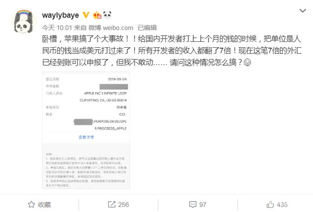 开发者微博发文爆料