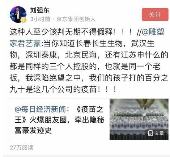 长生生物疫苗事件发酵 刘强东评:至少该判无期不得假释