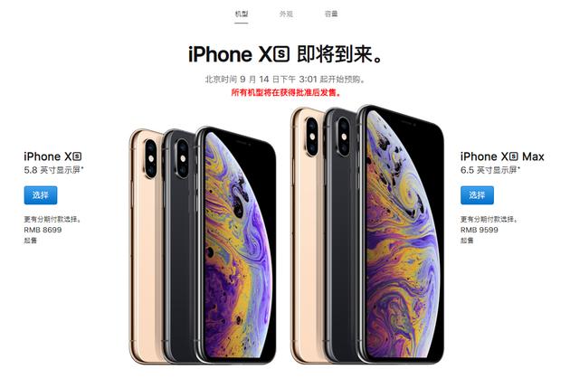 新iPhone中國售價