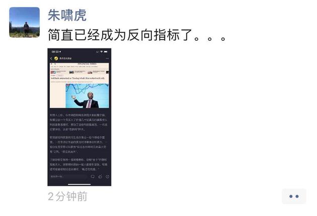 朱啸虎评软银大举购买美科技股期权:简直已经成为反向指标了