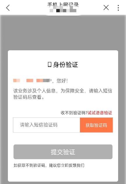 《【杏耀在线娱乐注册】营业厅App能看详细上网数据?专家:功能必需 可提升安全认证等级》