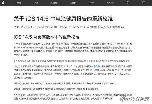 苹果推出iOS 14.5第六个测试版 可帮助iPhone 11重新校准电池