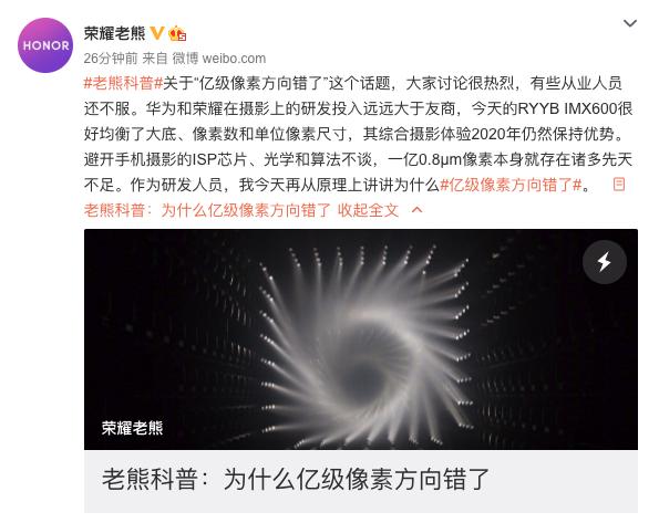 """荣耀熊军民微博长文解释 """"为何亿级像素方向错了"""""""