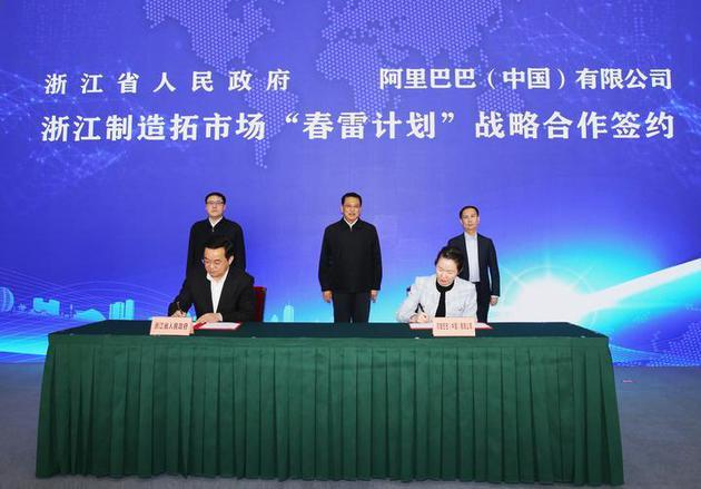 浙江省政府与阿里签署战略合作协议 浙省长见证签约