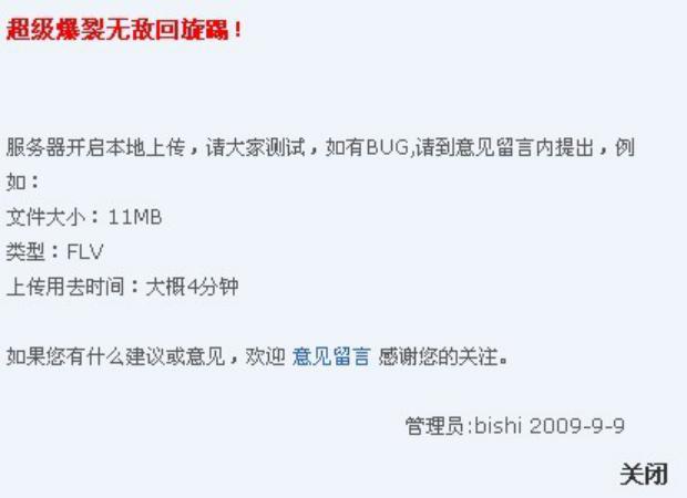 图注:Mikufans站长bishi发布的管理员通知