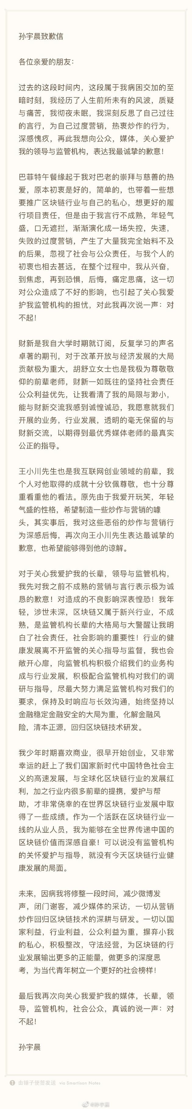孙宇晨发布道歉信:对恶俗炒作与营销行为深感后悔