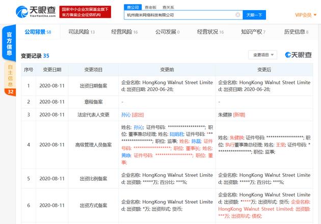 黄峥退出杭州微米网络科技有限公司董事