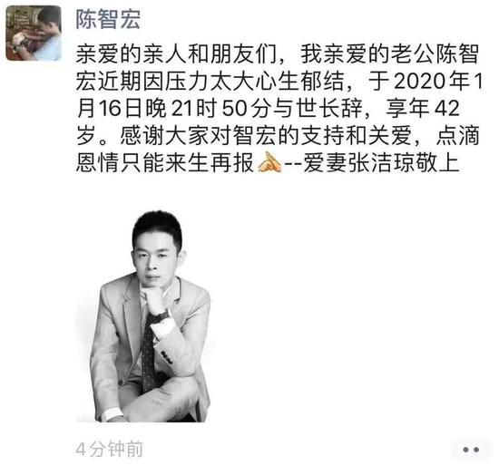 创业者陈智宏因压力过大心生郁结自杀