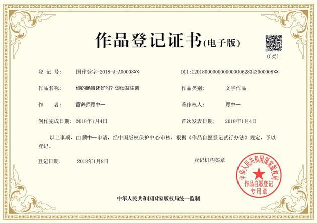 微博与中国版权保护中心合作 为原创开通版权认证