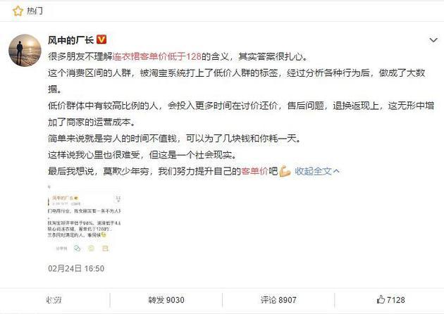 """网友""""风中的厂长""""在博文中解释连衣裙客单价低于128"""