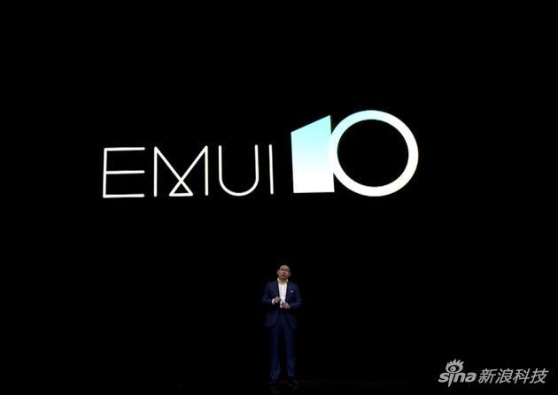 华为EMUI10