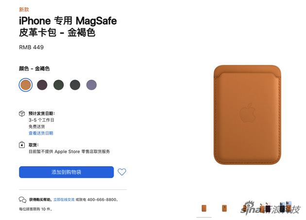 """MagSafe皮革卡包小改款 支持""""查找""""网络"""