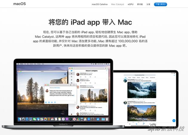 Mac Catalyst是苹果尝试打通两个平台的开始