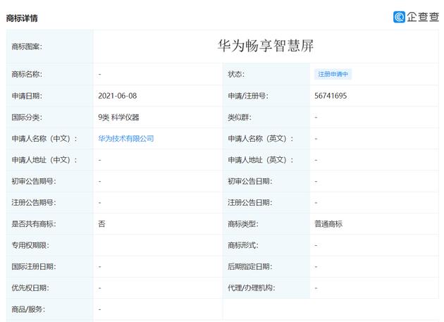 """华为技术有限公司申请""""华为畅享智慧屏""""商标"""