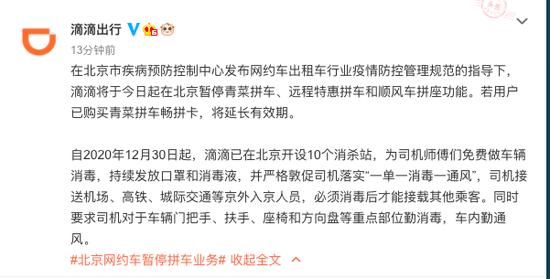 滴滴:今日起在北京暂停青菜拼车、远程特惠拼车和顺风车拼座功能