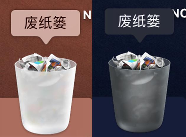 廢紙簍:淺色模式與深色模式對比