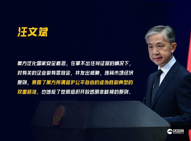 """外交部回应蓬佩奥称将在""""未来几天""""对TikTok等中国公司采取行动"""